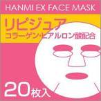 MIGAKI ハンミフェイスマスク + リピジュア / 20枚入り  韓国コスメ 【3個以上送料無料】