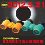 日食 太陽観察 オペラグラス SolarOpera 日食グラス サングラス メガネ 双眼鏡 日食観察グラス