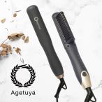 公式 送料無料 アゲツヤ コームヘアアイロン2 ナチュラルストレート 時短 コームアイロン 海外対応 AGETUYA comb