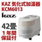 カズ KAZ 気化式加湿器 KCM6013 業務用加湿器 【木造/25畳~コンクリート/42畳】