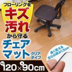 床を保護する チェアマット 120 90cm 1.5mm厚 クリア RCM-120 床暖房 対応 フローリング 畳み 保護