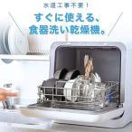 食洗機 工事不要 siroca シロカ 食器洗い乾燥機 2WAY食器洗い乾燥機 [工事不要/分岐水栓対応/タイマー搭載/360℃キレイウォッシュ] SS-M151