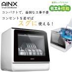 食器洗い機 AINX アイネクス 食器洗い乾燥機 AX-S3W 工事不要 給水方式の食器洗浄機 食洗機 乾燥温度75℃