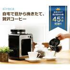 シロカ 全自動コーヒーメーカー ミル付き siroca SC-A211 新ブレード採用でさらに粒度を均一に!
