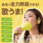 UTAET(ウタエット) カラオケ 防音マイク ボイストレーニング めざましテレビで紹介された人気商品!