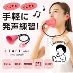 UTAET mini(ウタエット ミニ) カラオケ 防音マイク ボイストレーニング  腹式呼吸 発声練習 カラオケ練習 防音 自宅 歌うま 上達