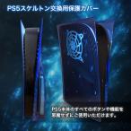 PS5 (通常版 ディスク版) カバー 本体 クリア パネル プレート 交換用カバー 本体保護 透明 スケルトン PlayStation5 ダストカバー 交換用パネル 上質ABS製