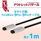 アウトレット特価 オヤイデ電気 d+ FireWire 9pin-9pin(FW800-FW800) 1.0m