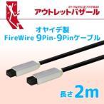 アウトレット特価 オヤイデ電気 d+ FireWire 9pin-9pin(FW800-FW800) 2.0m