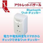 BLuetoothワットチェッカー REX-BTWATTCH1 1セット