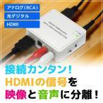 HDMIオーディオ分離器 RP-HD2HDA1 HDMIから入力した信号を映像(HDMI 4K2K@30Hz対応)と音声(光デジタルまたは赤白RCA AAC5.1ch対応)に HDMIパススルーも可