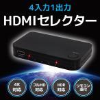 4K60Hz対応 4入力1出力 HDMIセレクター RP-HDSW41-4K HDCP1.4/2.2 4K60Hz 4:4:4 HDR対応 HDMI切替器 メーカー1年保証