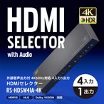 4K60Hz 対応 外部音声出力 4入力1出力 HDMI セレクター RS-HDSW41A-4K 120Hz 音声 分離 7.1ch 光 デジタル 同軸 AAC5.1ch