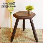 アンティーク調スペイン木製六角スツール ウッド椅子 腰掛け 花台
