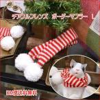 チアフルフレンズ ボーダーマフラー L 動物オブジェ クリスマス