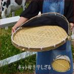 干しざる ネット付き 竹製 梅干し 野菜 海産物 天日干し ザル