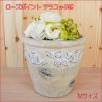 ローズポイント テラコッタ鉢Mサイズ 穴あり エクステリア 薔薇 ガーデニング ディスプレイ 素焼き 鉢 植木鉢