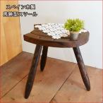 アンティーク調スペイン木製馬蹄型スツール ウッド椅子 腰掛け 花台