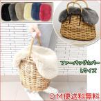 ショッピングファー ファー バッグカバー L 6色 かごバッグ 装飾 カゴ バスケット