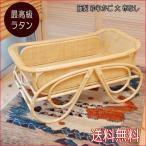 籐製 ゆりかご-大 ラタン ベビーベッド 赤ちゃん