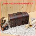 人気 アンティーク風レトロなトランク-かばん型S おもちゃ箱 雑貨収納ボックス 誕生日ギフト