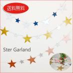 スターガーランド mix l 3種 木製  誕生日 クリスマス