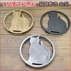 猫鍋敷き 丸型 アイアン 鉄 ねこ なべしき トリベット ネコ