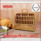 ショッピングラタン 送料無料 高級ラタン ペットキャリーM 籐製ペット用かご 犬 猫