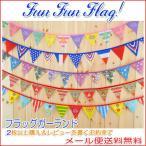 FUN FUN FLAG フラッグガーランドパーティー 子供部屋の飾り