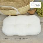トッポンチーノ 中綿 クッション本体 抱っこ布団 日本製