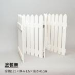 アンティーク風 木製 ガーデンフェンス 塗装なし 花壇