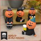 ハロウィン かぼちゃマスコット オーナメント 置物 飾り かわいい