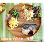 ラウンドプレート 木製 アカシア プレート 皿 木 丸 ディッシュ キッチン用品 食器 洋食器 北欧 おしゃれ 子供 中皿 小皿 ナチュラル トレイ ワンプレート