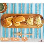 木製 プレート 皿 木 キッチン用品 食器 調理器具 洋食器 北欧 おしゃれ 子供 中皿 小皿 ナチュラル カフェ トレイ パン ランチプレート 朝食