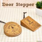 ドアストッパー ドアストップ ドア止め 室内 インテリア おしゃれ キッチン雑貨 収納 木製 北欧 玄関 かわいい カフェ
