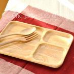 ワンプレート トレイ お皿 木製 キッチン用品 食器 洋食器 北欧 おしゃれ 子供 中皿 小皿 ナチュラル