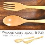 木製 スプーン フォーク カトラリー 木 キッチン用品 食器 調理器具 北欧 雑貨 ナチュラル エスニック