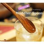 木製 マドラー スプーン カトラリー 木 キッチン用品 食器 調理器具 カトラリー 北欧 雑貨 ナチュラル エスニック