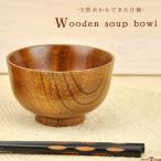 汁椀 木製 お味噌汁椀 吸い物椀 子供 茶碗 漆器 茶碗 お椀 スープボウル