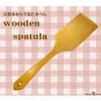 へら 木べら 木製 ターナー お好みへら フライ返し キッチンツール 調理小道具 下ごしらえ用品 雑貨