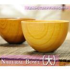 マルチボウル 汁椀 吸い物椀 木製 子供 茶碗 天然木製