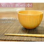 木製 マルチボウル小 汁椀 吸い物椀 木 子供 茶碗