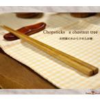 お箸 おはし マイ箸 はし 和食器 客用 木製 木 業務用 天然木 カトラリー ギフト