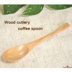 木製 スプーン カトラリー 木 キッチン用品 食器 調理器具 北欧 雑貨 ナチュラル エスニック