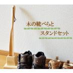 靴べらとスタンドセット木製天然木インテリアナチュラルエスニックアジアン和スタンド付き