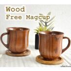 木製 コップ マグカップ フリーカップ 北欧 おしゃれ アウトドア キャンプ BBQ 食器 調理器具 大人 コーヒー キッチン用品和食器