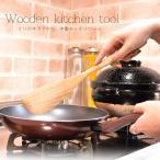 木べら へら 木製 ターナー お好みへら フライ返し キッチンツール 調理小道具 下ごしらえ用品 雑貨