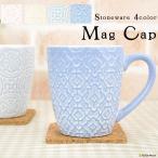 マグカップおしゃれ北欧陶器コップまぐかっぷカップコーヒーカップ洋食器エスニックアジアン柄物大きい