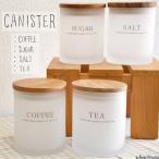 LOLO キャニスター ガラス シュガー ソルト コーヒー ティー sugar salt coffee tea 木製 陶器 密閉 北欧 保存容器 キッチン ナチュラル