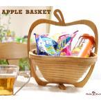 アップルバスケット Lサイズ りんごバスケット バスケット 小物入れ 北欧 カゴ かご 木 プレゼント 新築祝い 結婚 内祝